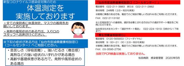 症 宮城 機関 指定 医療 感染 県